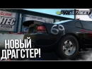 Bulkin НОВЫЙ ДРАГСТЕР ПРОХОЖДЕНИЕ NFS PRO STREET 11