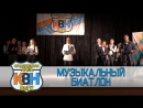 Финал III сезона Студенческой лиги КВН ВоГУ, музыкальный биатлон