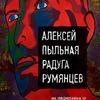17.02. - Анплагд Лехи ППР Румянцева в Питере