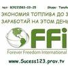 Интернет бизнес. FFI. экономия бензина.норильск