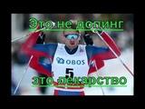 Норвежские лыжники ответили наобвинения России