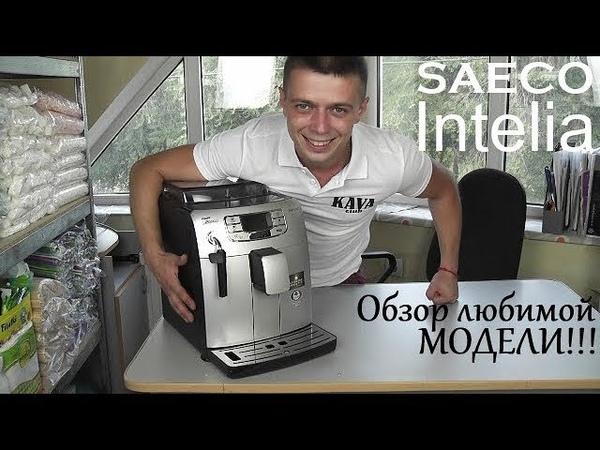 Saeco Intelia. Функционал, настройка, обзор и тест напитков.