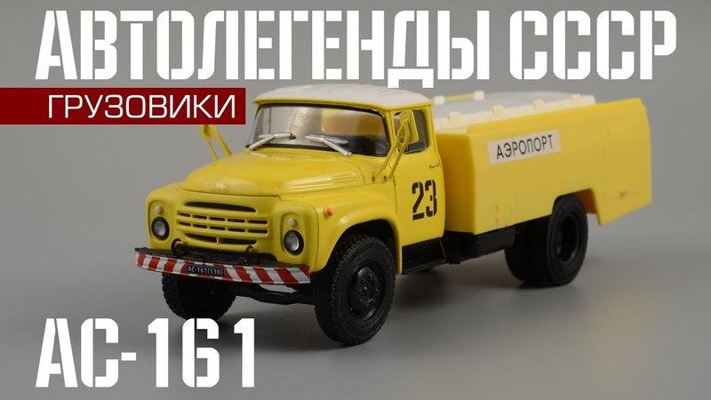 Авиационный говновоз АС-161 (ЗиЛ-130) | Автолегенды СССР Грузовики №23 |