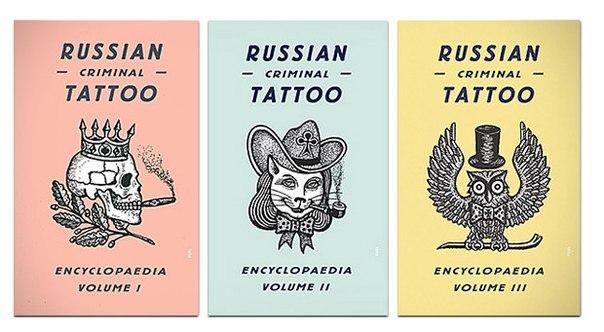 энциклопедия тюремных татуировок скачать