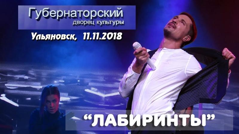 Дима Билан - Лабиринты (Ульяновск, ДК Губернаторский, 11.11.2018)