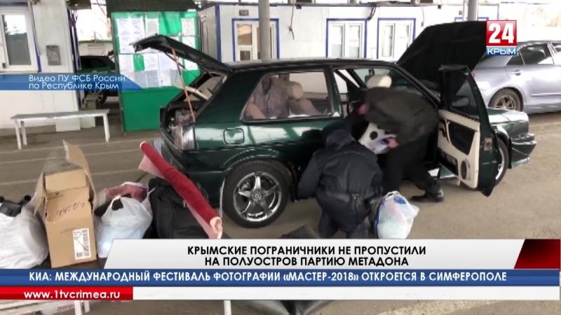 «Таблетки от туберкулёза». Джанкоец пытался ввезти в Крым партию метадона
