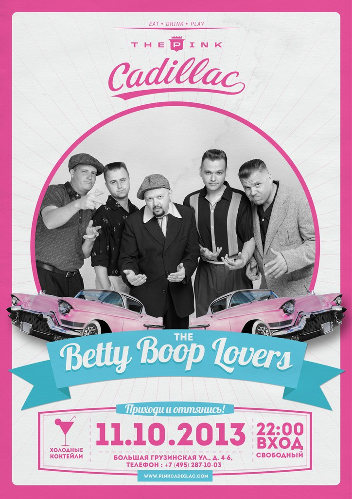 11.10 Betty Boop Lovers в клубе Pink Cadillac