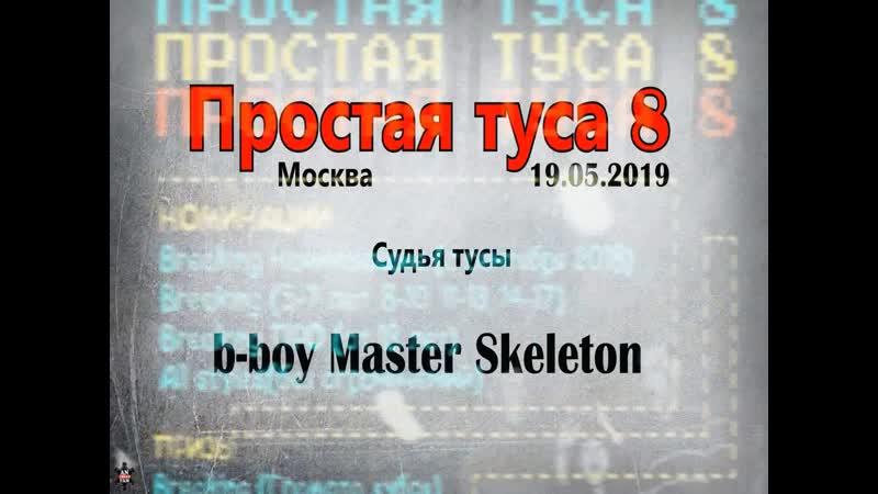 ANUF_УТЛ_Простая туса 8_Скелетон_19.05.2019