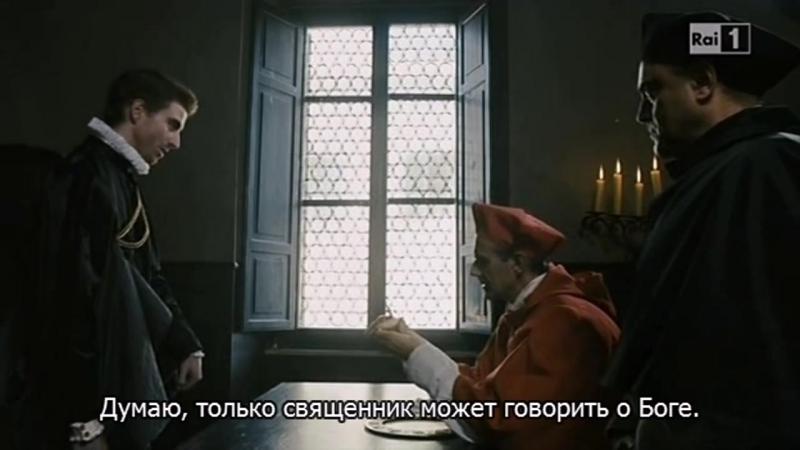 Святой Филипп Нери, Я предпочитаю рай - 1 серия