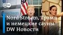 Nord Stream и санкции. Стена Трампа. Голые женщины и мужчины в немецкой сауне. DW Новости 11.01.19