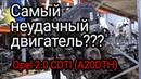 Откуда столько проблем в двигателе Opel 2 0 CDTI A20DTH Почему клинит этот мотор
