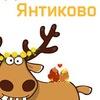 Подслушано Янтиково Козловский район