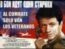 Al combate solo van los veteranos