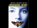 Молчание ягнят (1991) триллер криминал