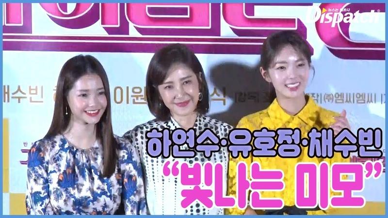 빛나는 미모···하연수·유호정·채수빈, 장미처럼 매혹적인 배우 유호정 채496