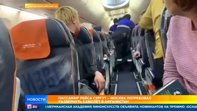 Настоящее испытание что известно об инциденте на самолете Сургут Москва