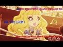 Эвер Афтер Хай-Ответвлённый недостаток Блонди  (Ever After High - Blondie Branches Out) НА РУССКОМ!