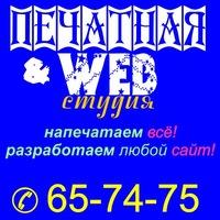 Логотип Печатная_Web_студия