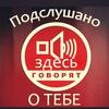 Подслушано Губкинский ЯНАО