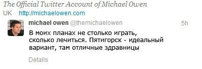 Майкл Оуэн Машук Пятигорск