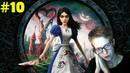 Alice Madness Returns Завершение главы 2. Освобождение душ моряков. Концерт Плотника