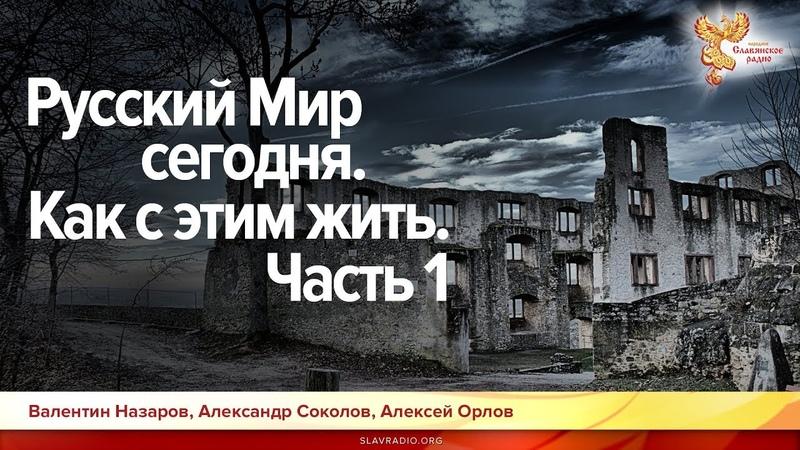 Русский Мир сегодня Как с этим жить Валентин Назаров Александр Соколов Алексей Орлов Часть 1