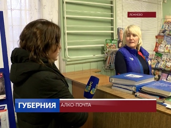 Алко почта В Лежневском отделении связи можно купить напиток с градусом