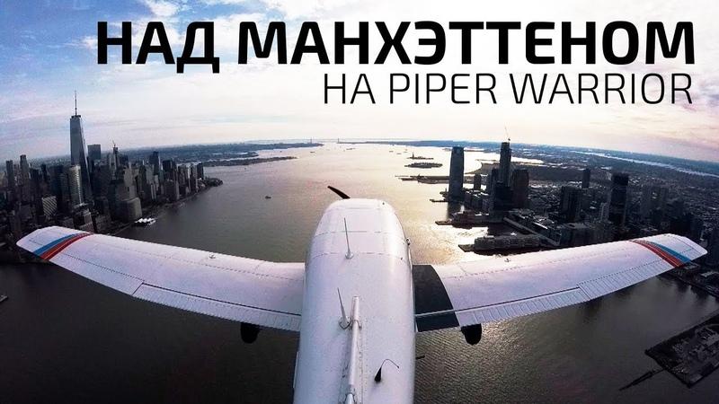 Полет над Манхеттеном на Piper Warrior II
