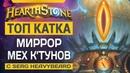 Миррор ОТК Мех К'Тунов 300IQ Победа в Hearthstone