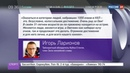 Новости на Россия 24 • Тысяча очков в НХЛ: Александр Овечкин попал в компанию к Уэйну Гретцки