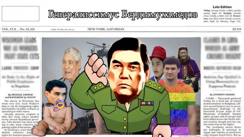 Генералиссимус Бердымухамедов Generalissimus Berdimuhamedow Недельный Обзор Туркменистан