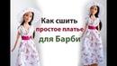 Как сшить простое платье для Барби