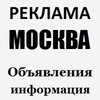 Москва Доска объявлений.Работа.Реклама.Услуги.pr