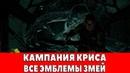 RESIDENT EVIL 6 - КАМПАНИЯ КРИСА (ВСЕ ЭМБЛЕМЫ ЗМЕЙ)