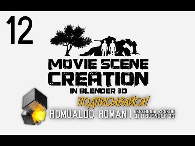 Movie Scene Creation in Blender 3D на русском языке. 12: как создать реалистично выглядящие камни