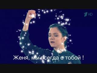 Видеоролик в поддержку Евгении Медведевой на ЧР-2019 по фигурному катанию