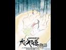 Сказания о принцессе Кагуя 🐾