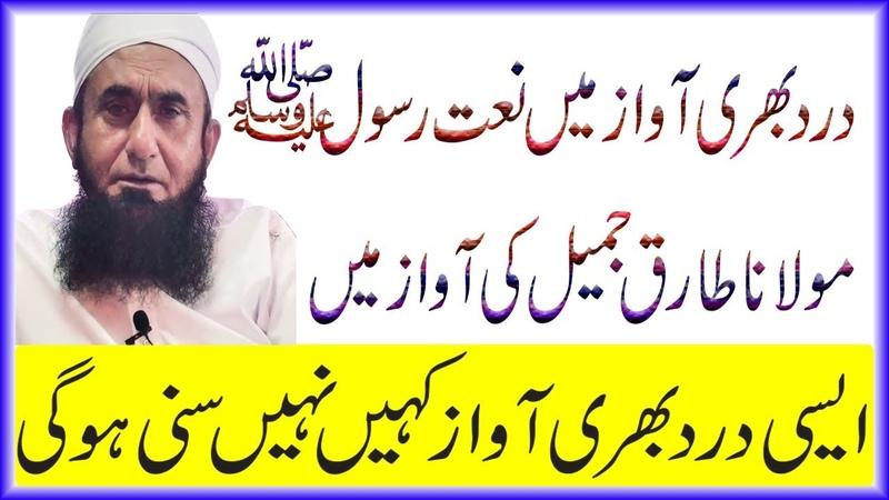 Naat e Rasool Mein Aisi Dard Bhari Awaaz | By Molana Tariq Jameel 2018