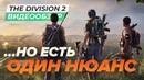 Обзор игры Tom Clancys The Division 2