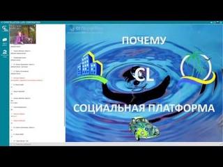 CL ПОЧЕМУ ЭТО СОЦИАЛЬНАЯ ПЛАТФОРМА Наталья Ларенич