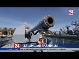 Новый фрегат Черноморского флота «Адмирал Макаров» прибыл В Севастополь
