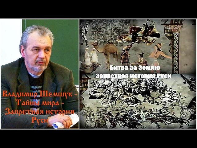Владимир Шемшук - Тайны мира - Запретная история Руси - Битва за Землю