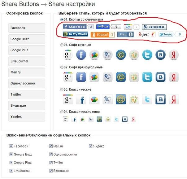 Кнопки социальных сетей, делиться ссылками на ваши статьи