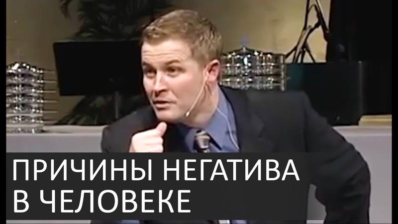 Источники и причины НЕГАТИВА В ЧЕЛОВЕКЕ - Александр Шевченко