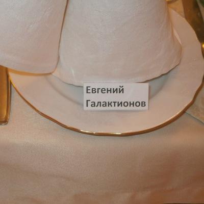 Евгений Галактионов