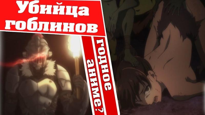 Убийца гоблинов лучшее аниме 2018 goblin slayer