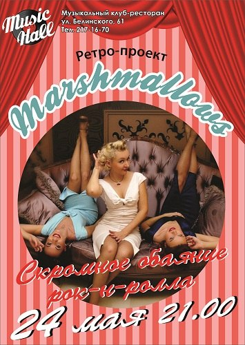 24.05 MARSHMALLOWS в MUSIC HALL (Нижний Новгород)