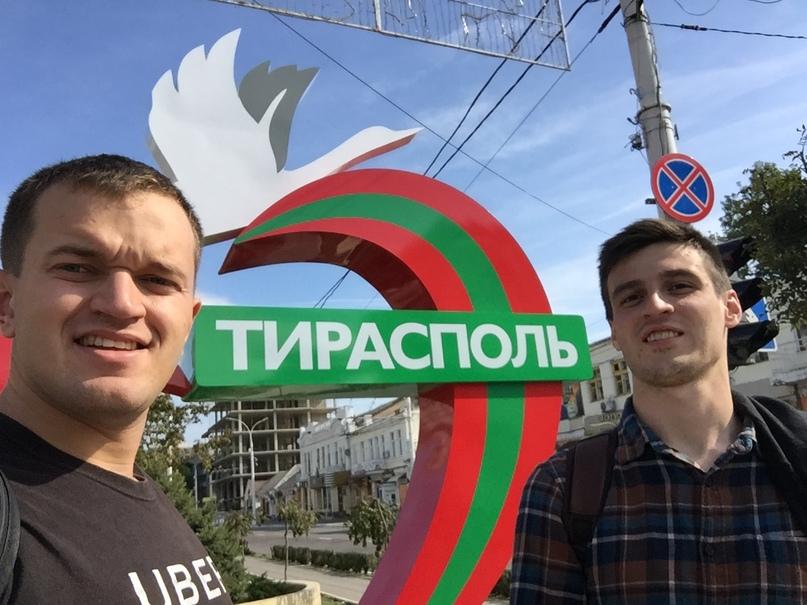 Путешествие в Молдавию и Приднестровье. Тирасполь
