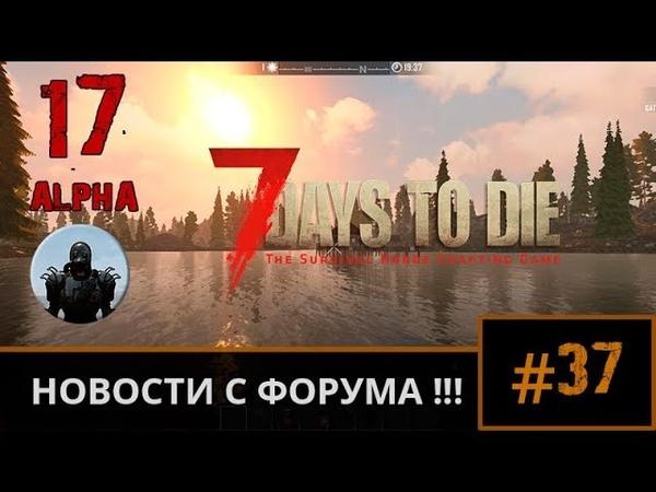 Бандиты и квесты, дальняя прорисовка...► NEWS №37 (новости) ► 7 Days to Die Альфа 17