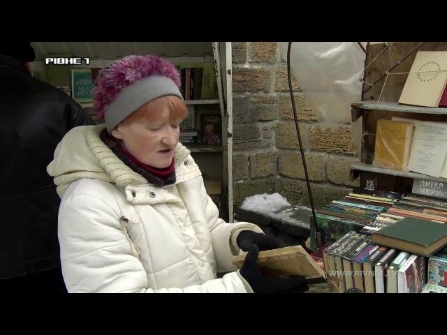 До Міжнародного дня дарування книг: де у Рівному бережуть книги?